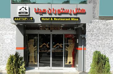 هتل مینا تهران