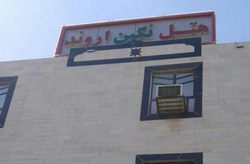 هتل نگین اروند خرمشهر