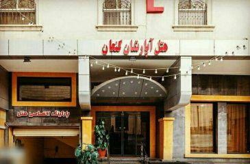 هتل آپارتمان کنعان مشهد