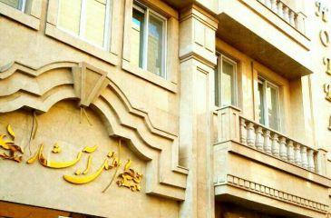 هتل آبشار مشهد
