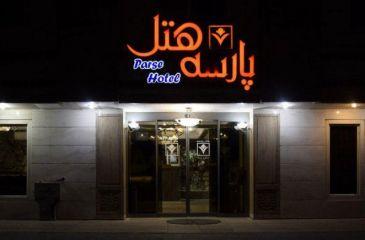 هتل پارسه مشهد