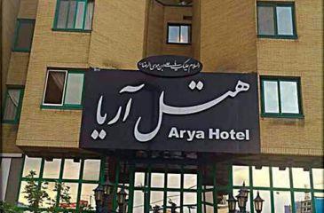 هتل آریا مشهد