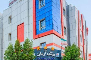هتل آرمان قشم _ درگهان
